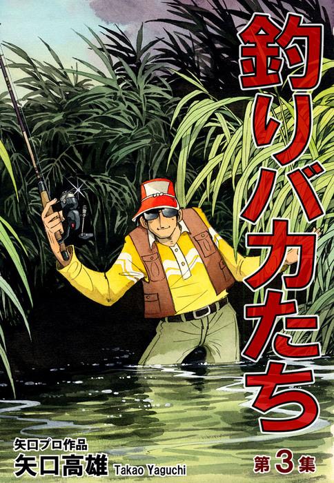 釣りバカたち(3)拡大写真