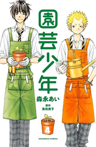 園芸少年(4)-電子書籍