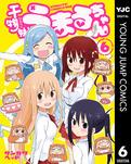 干物妹!うまるちゃん 6-電子書籍