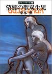 グイン・サーガ7 望郷の聖双生児-電子書籍