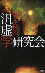 汎虚学研究会-電子書籍