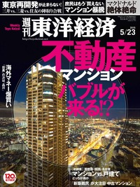 週刊東洋経済 2015年5月23日号