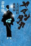 ヤマンタカ 大菩薩峠血風録-電子書籍