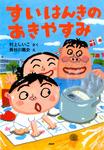 すいはんきのあきやすみ-電子書籍