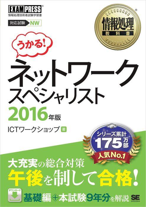 情報処理教科書 ネットワークスペシャリスト 2016年版拡大写真