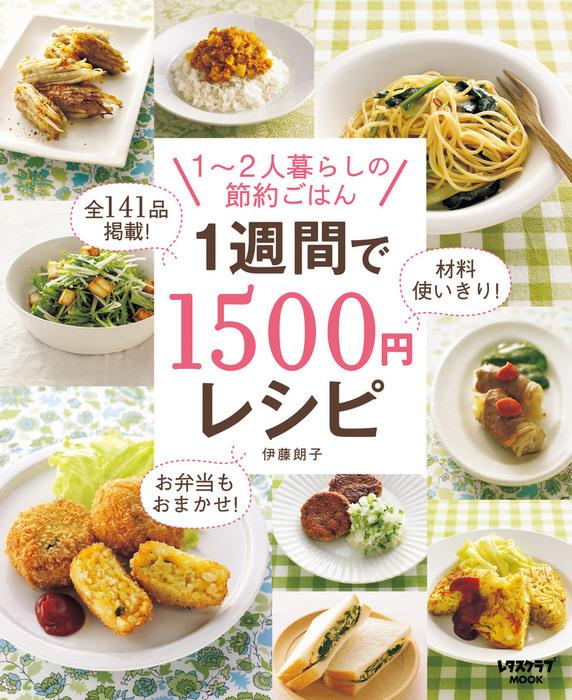 1週間で1500円レシピ拡大写真