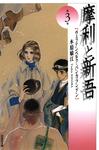 摩利と新吾 3巻-電子書籍