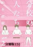 分校の人たち 2 【分冊版 5 】-電子書籍