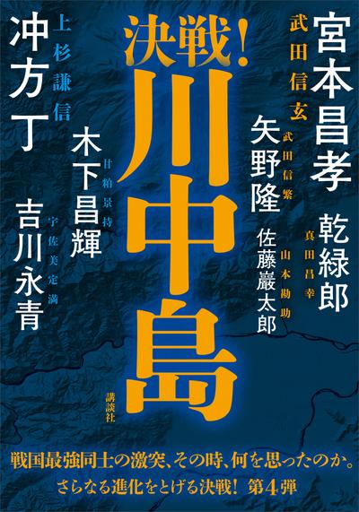 決戦!川中島-電子書籍