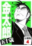 サラリーマン金太郎五十歳【分冊版】(4)-電子書籍