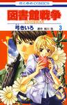 図書館戦争 LOVE&WAR 3巻-電子書籍