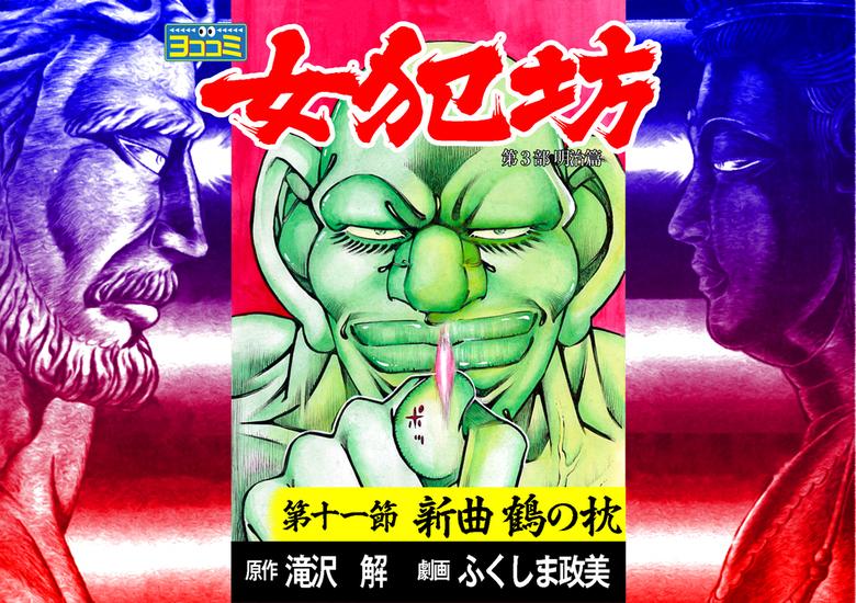 【ヨココミ】女犯坊 第三部 明治篇(11)-電子書籍-拡大画像