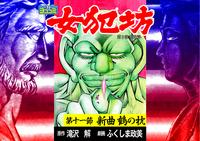 【ヨココミ】女犯坊 第三部 明治篇(11)