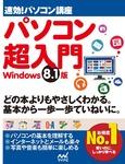 速効!パソコン講座 パソコン超入門 Windows 8.1版-電子書籍