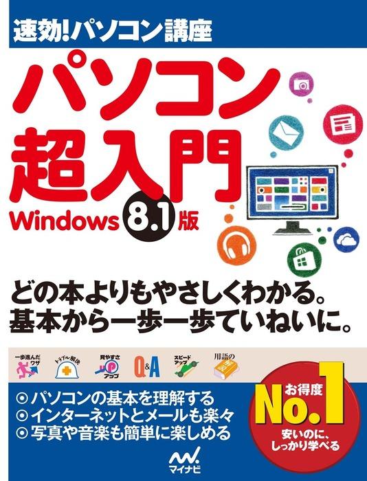 速効!パソコン講座 パソコン超入門 Windows 8.1版拡大写真