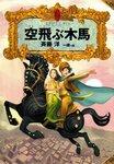 アラビアン・ナイト4 空飛ぶ木馬-電子書籍