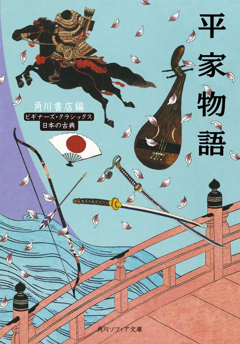 平家物語 ビギナーズ・クラシックス 日本の古典拡大写真