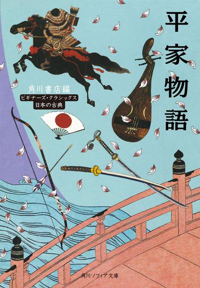 平家物語 ビギナーズ・クラシックス 日本の古典-電子書籍
