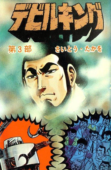 Devil king Vol.3拡大写真