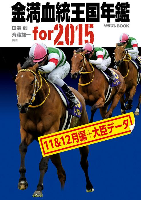 金満血統王国年鑑 for 2015(11&12月編+大臣データ)拡大写真