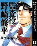 監査役 野崎修平 12-電子書籍
