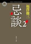 忌談 2-電子書籍