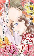 「Love Silky パズルゲーム☆ラグジュアリー」シリーズ