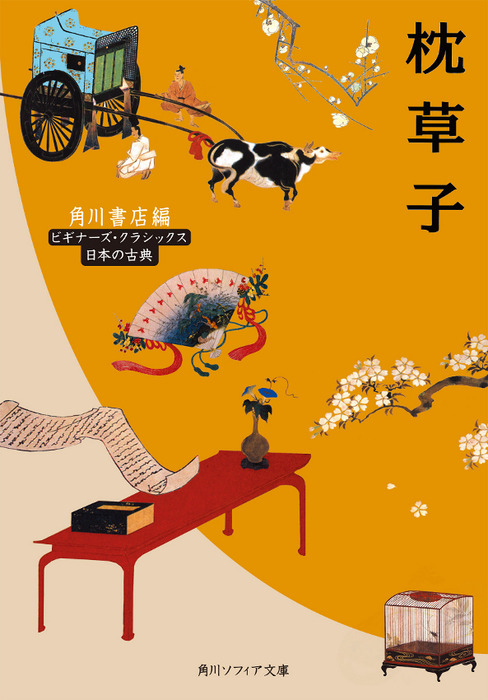 枕草子 ビギナーズ・クラシックス 日本の古典-電子書籍-拡大画像