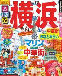 るるぶ横浜 中華街 みなとみらい'16~'17-電子書籍
