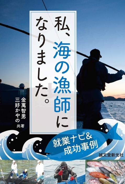 私、海の漁師になりました。拡大写真