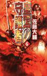 皇国の守護者6 逆賊死すべし-電子書籍