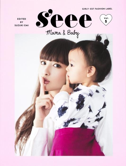 s'eee MAMA&BABY-電子書籍-拡大画像