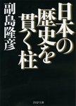 日本の歴史を貫く柱-電子書籍