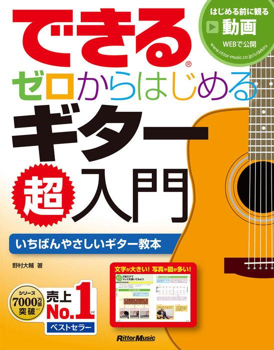 できる ゼロからはじめるギター超入門-電子書籍-拡大画像