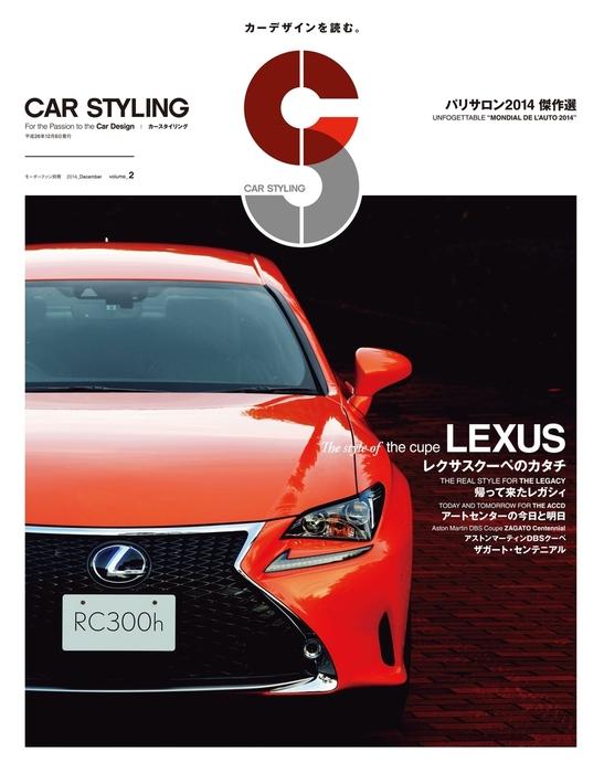CAR STYLING Vol.2拡大写真