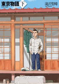 東京物語 / 下-電子書籍