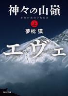 神々の山嶺(角川文庫)
