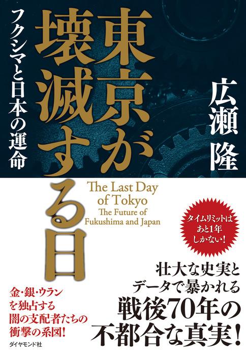 東京が壊滅する日拡大写真