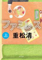 「ファミレス(角川文庫)」シリーズ