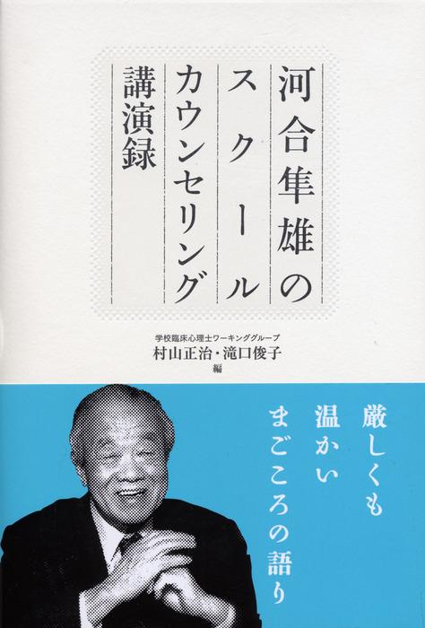 河合隼雄のスクールカウンセリング講演録拡大写真