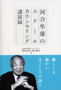 河合隼雄のスクールカウンセリング講演録-電子書籍