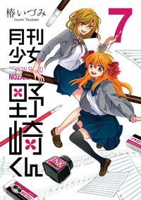 月刊少女野崎くん 7巻-電子書籍