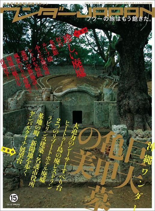 ワンダーJAPAN vol.15拡大写真
