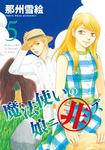 魔法使いの娘ニ非ズ(5)-電子書籍