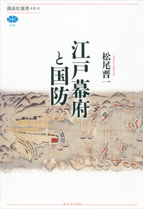 江戸幕府と国防拡大写真
