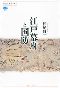 江戸幕府と国防-電子書籍
