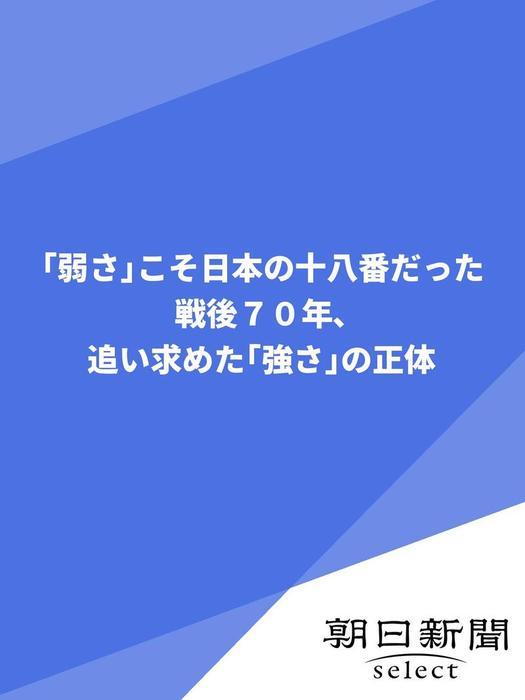 「弱さ」こそ日本の十八番だった 戦後70年、追い求めた「強さ」の正体拡大写真