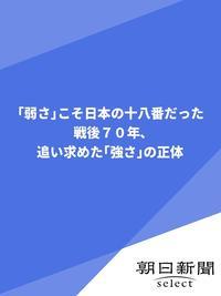 「弱さ」こそ日本の十八番だった 戦後70年、追い求めた「強さ」の正体-電子書籍
