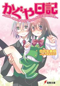 かぐや日記 ~GIRL meets BOY from AKITSUSHIMA~