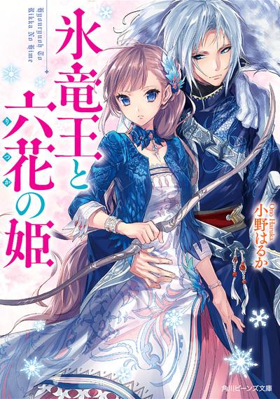 氷竜王と六花の姫-電子書籍